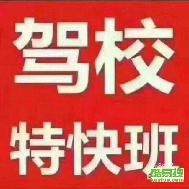 北京本地駕校,增駕A牌B牌駕照,通過率高快速拿證