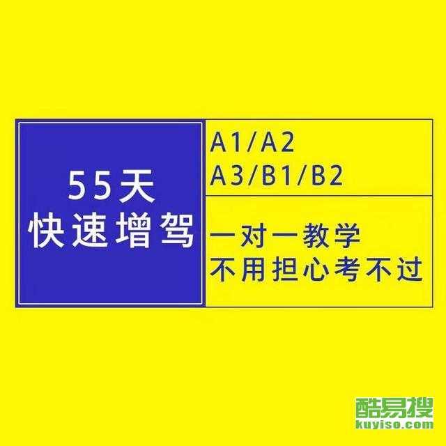 北京掛車A2駕照增駕55天快速拿證詳細介紹