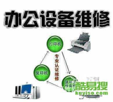 深圳南山后海打印机维修,后海维修彩色打印机