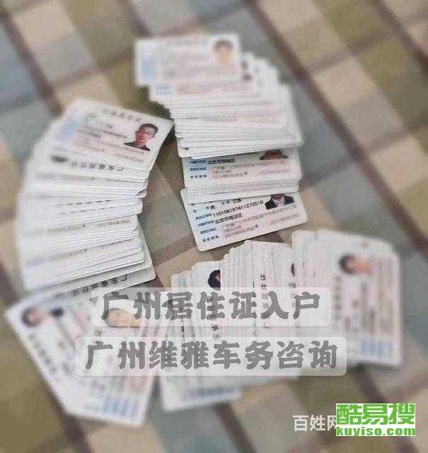 珠吉【急用居住證快速】【廣州周邊咨詢居住證】